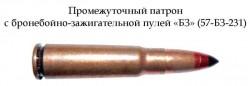 Патрон с бронебойно-зажигательной пулей «БЗ» 57-БЗ-231