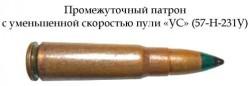 Патрон с уменьшенной скоростью пули «УС» 57-Н-231У