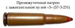 Промежуточный патрон с зажигательной пулей «3» 57-З-231
