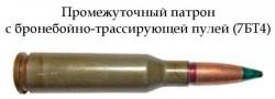 Патрон с бронебойно-трассирующей пулей 7БТ4