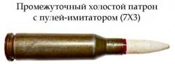 Холостой патрон с пулей-имитатором 7X3