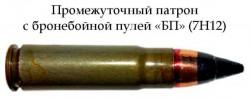 Промежуточный патрон с бронебойной пулей «БП» 7Н12