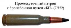 Промежуточный патрон с бронебойной пулей «БП» 7Н22