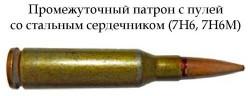 Патрон с пулей со стальным сердечником 7Н6, 7Н6М