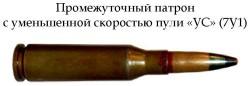 Патрон с уменьшенной скоростью пули «УС» 7У1