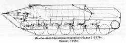 Опытный бронетранспортер «Объект 915БТР»