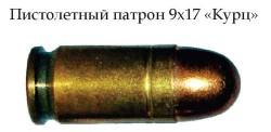 Пистолетный патрон 9х17 «Kurz»
