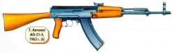 Автомат АО-31-5