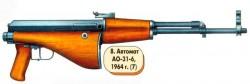 Автомат АО-31-6