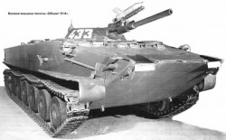 Гусеничная боевая машина пехоты «Объект 914»