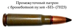 Промежуточный патрон с бронебойной пулей «БП» 7Н23