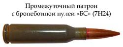 Промежуточный патрон с бронебойной пулей «БС» 7Н24