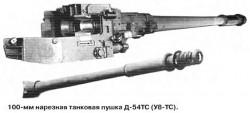 100-мм нарезная танковая пушка Д-54ТС (У8-ТС)
