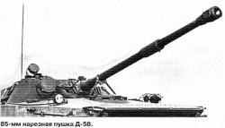 85-мм нарезная танковая пушка Д-58