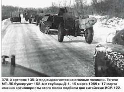 Даманский-1969