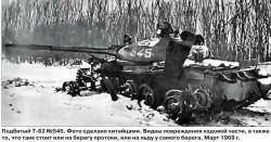 Т-62 №545