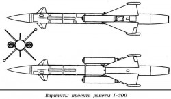 Опытная авиационная ракета Г-300