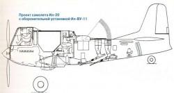 Опытный штурмовик Ил-20