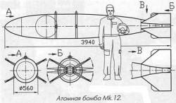 Атомная бомба Mk.12 BROK