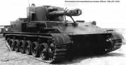 Опытная самоходная артиллерийская установка «Объект 108» (СУ-152Г)
