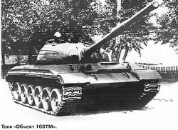 Опытный танк «Объект 166ТМ»