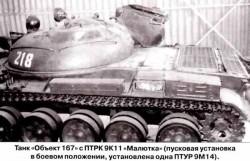 Опытный танк «Объект 167»