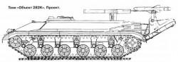 Опытный танк «Объект 282Т»