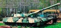 Опытный танк «Объект 292»