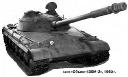 Опытный танк «Объект 430»