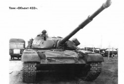 Опытный средний танк «Объект 432»