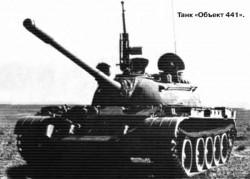 Опытный танк «Объект 441»