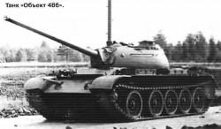 Опытный танк «Объект 486»