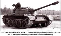 Опытный танк «Объект 614А»