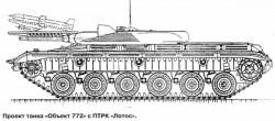 Опытный средний танк «Объект 772»