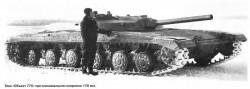 Опытный танк «Объект 775»