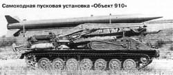 Опытная самоходная пусковая установка «Объект 910»
