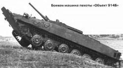 Опытная боевая машина пехоты «Объект 914Б»