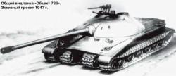 Опытный танк «Объект 726»