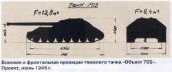 Опытный танк «Объект 705»