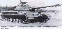 Опытный танк ИС-5 «Объект 730»