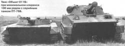 Опытный танк «Объект 911Б»