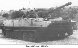 Опытный танк «Объект М906»