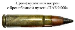Промежуточный патрон с бронебойной пулей «ПАБ 9.000»