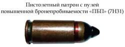 Патрон с пулей повышенной бронепробиваемости «ПБП» (7Н31)