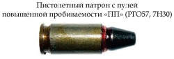 Патрон с пулей повышенной пробиваемости «ПП» (РГО57, 7Н30)