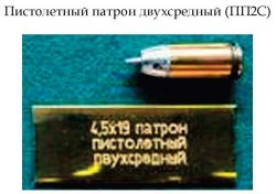 Пистолетный патрон двухсредный (ПП2С)