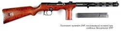 Пистолет-пулемёт EMP