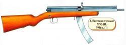Пистолет-пулемёт ППС-6П обр. 1946 года