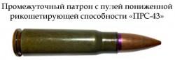 Патрон ПРС-43