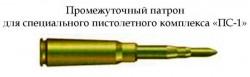 патрон для специального пистолетного комплекса «ПС-1»